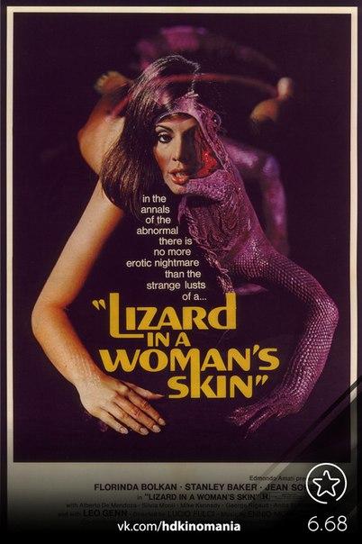 Ящерица в женской коже (1971)