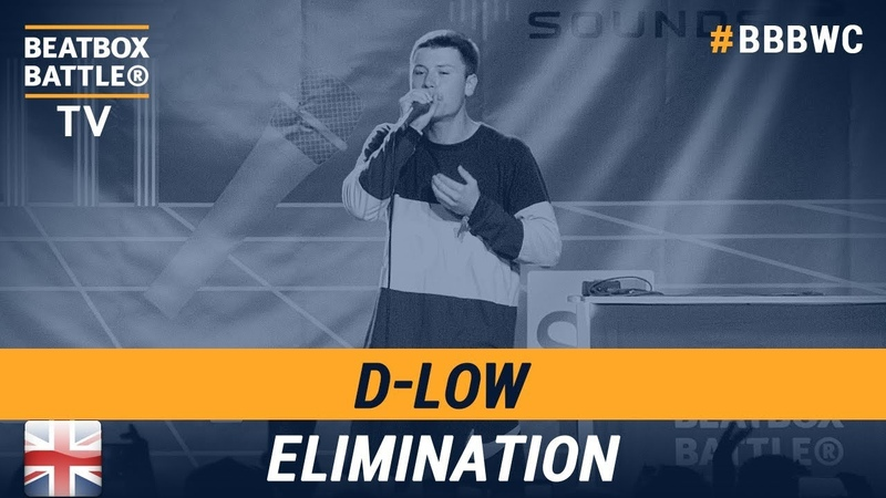 D-low from England - Men Elimination - 5th Beatbox Battle World Championship