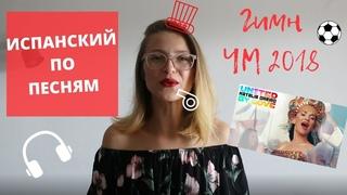 НАТАЛИЯ ОРЕЙРО: Гимн ЧМ 2018. ИСПАНСКИЙ ПО ПЕСНЯМ