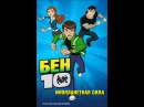 Бен 10: Инопланетная сила/ Ben 10: Alien Force (мультфильм, сериал, все серии) | 1 сезон 2 серия | Возвращение Бена, часть вторая