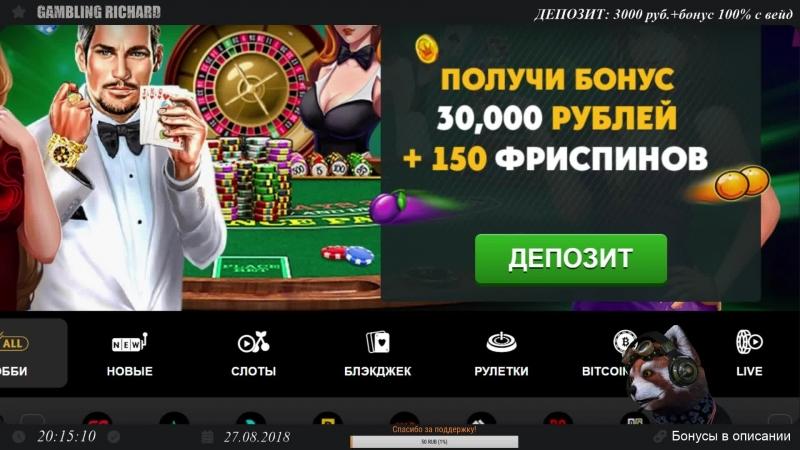 Розыгрыш! Играем в Лицензионное казино Playamo!