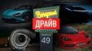 Вечерний Драйв 49 | НЕСКУЧНОЕ ШОУ ОБ АВТОМОБИЛЯХ