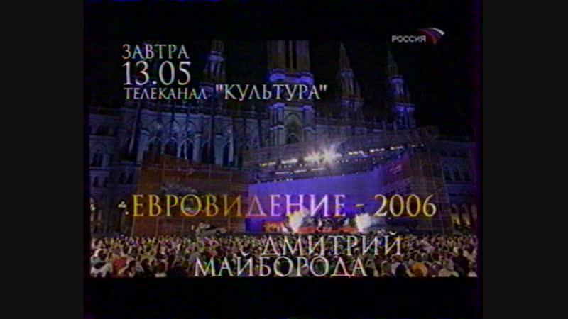 Окончание шоу Народный Артист, анонс и отрывок часов (Россия, 3 июня 2006)