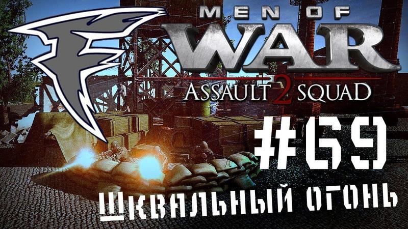 Бои с подписчиками - Шквальный огонь (Men of War: Assault Squad 2) 69