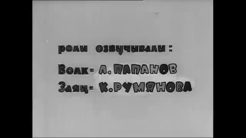 А._Папанов_и_К._Румянова_(Волк_и_Заяц)_.mp4