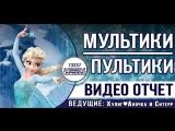 VIDEO HD ОТЧЁТ Мультики Пультики RaidCall 73337  29.03.18