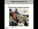 Субботин В. В. - Трудности при проведении анестезии у пациентов.