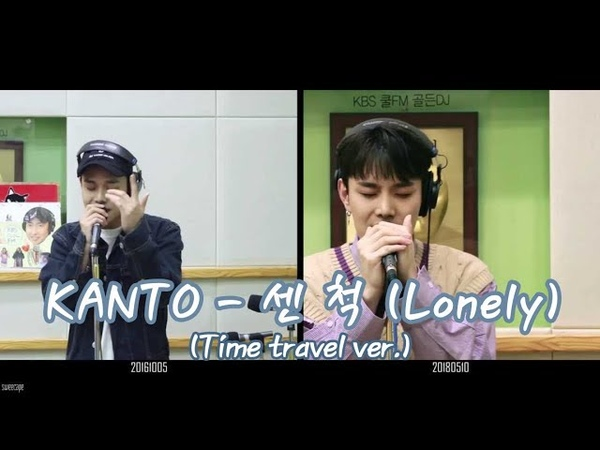 🎧KANTO - 센 척 (Lonely)(Time travel ver.)