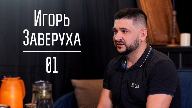 Кальянный бизнес как открыть кальянную Интервью с основателем Royal Smoke Игорем Заверухой