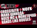 NOMERCY RADIO NEWS Crossfaith Майк Шинода NOFX NOIZE MC Монеточка Hands Like Houses
