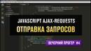 Генерация инпутов и AJAX отправка данных на чистом JavaScript  Вечерний Прогер