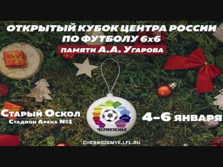 Кубок Центра России 6х6. 1/2 финала.