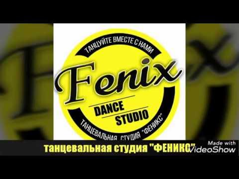 Хип-Хоп - танцевальная студия Феникс г.Кинешма ( хор.Носихин Евгений)