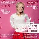 Оксана Калашник