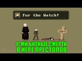 Игра Престолов - Пиксельные Смерти