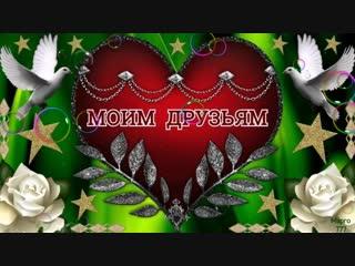 'МОИМ ДРУЗЬЯМ'(музыкальное видео с пожеланиями).mp4
