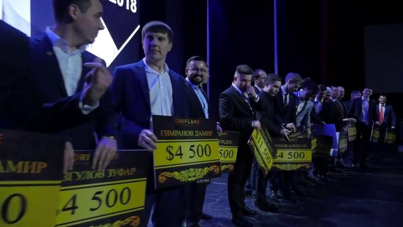 Мужской бизнес форум 2018