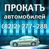 Прокат автомобилей в Сыктывкаре