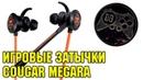 Затычки для геймеров Cougar Megara Распаковка - обзор