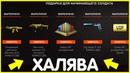 БЕСПЛАТНЫЙ ПИН-КОД НА Beretta Arx 160 WARFACE Халява на донат за кредиты - Beretta Arx 160