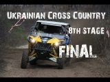 8-й этап ФИНАЛ чемпионата ФАУ «Ukrainian Cross-Country - Пирогово». Full version