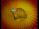 Реклама СОЮЗ-Видео (2003)