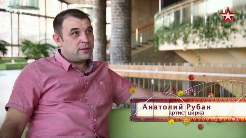 Легенды Цирка с Эдгардом Запашным Анатолий Рубан Подкидные доски