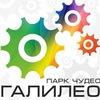 """Парк чудес """"Галилео"""" Екатеринбург"""