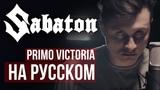 Sabaton - Primo Victoria (на русском RADIO TAPOK)