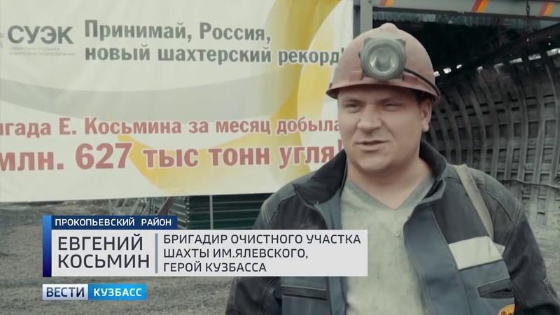Новый мировой рекорд установили угольщики компании СУЭК-КУЗБАСС