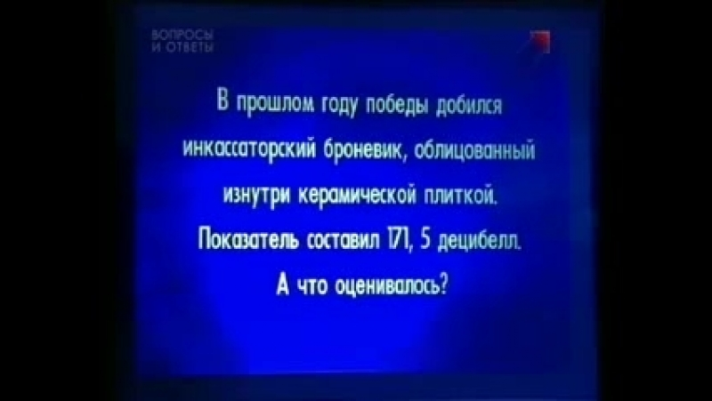 Своя игра (НТВ, 13.06.2004)