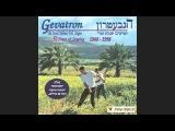 Gevatron kibbutz singers - Osse Shalom (