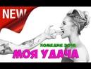 Русская КОМЕДИЯ 2018! «МОЯ УДАЧА» Новинка кино 2018 ⁄фильм⁄ Настоящие русские комедии 2018😀👍