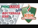 VLOG КВН Лиги ПАО Татнефть - Фестиваль