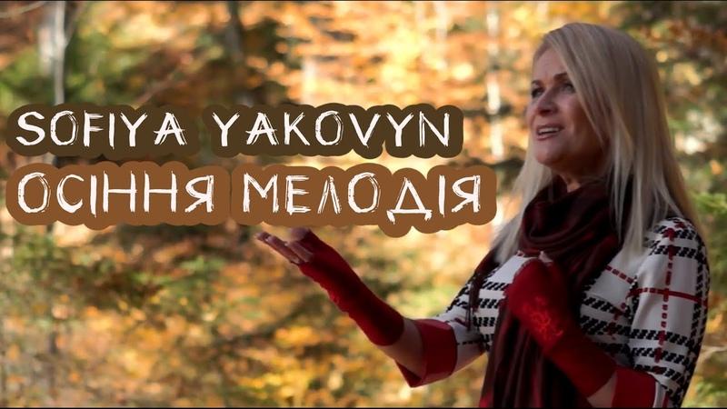 ♫ ⚫Осіння мелодія / Sofiya Yakovyn / Нова Пісня - 2019