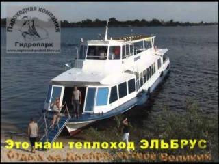 Остров Великий - летний отдых на теплоходе и катере. Прогулки по Днепру в Киеве.