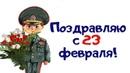 С днем защитника отечества! С 23 февраля! Музыкальная видео открытка. Желаю от души