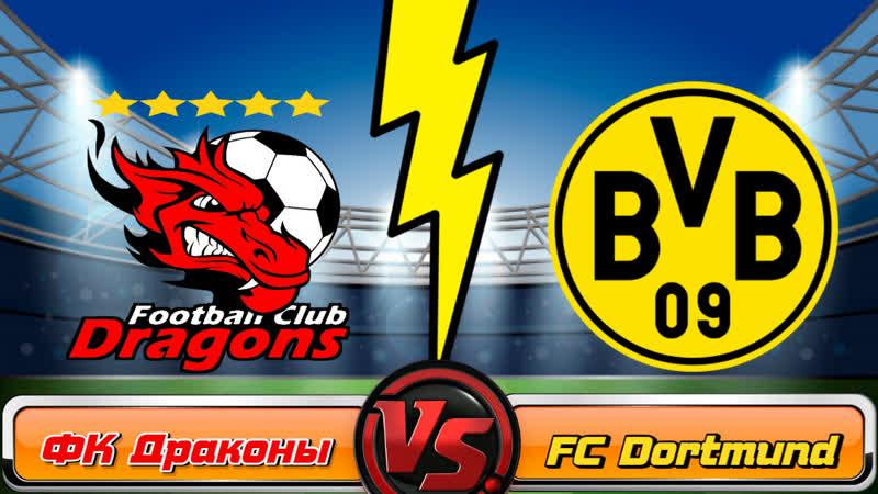 ФК Драконы - FC Dortmund (Полный матч)