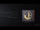 XXIII ЛОГИЧНОСТЬ золотой слиток из коллекции Золото Аристиппа