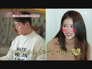 [181123] Mijoo - Ep.8 @ tvN