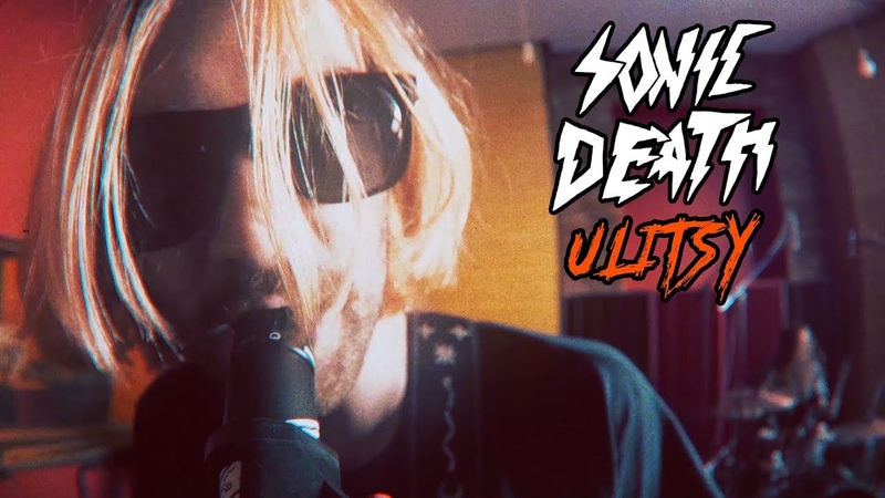 SONIC DEATH - ULITSY (Live @ DTH Studios)