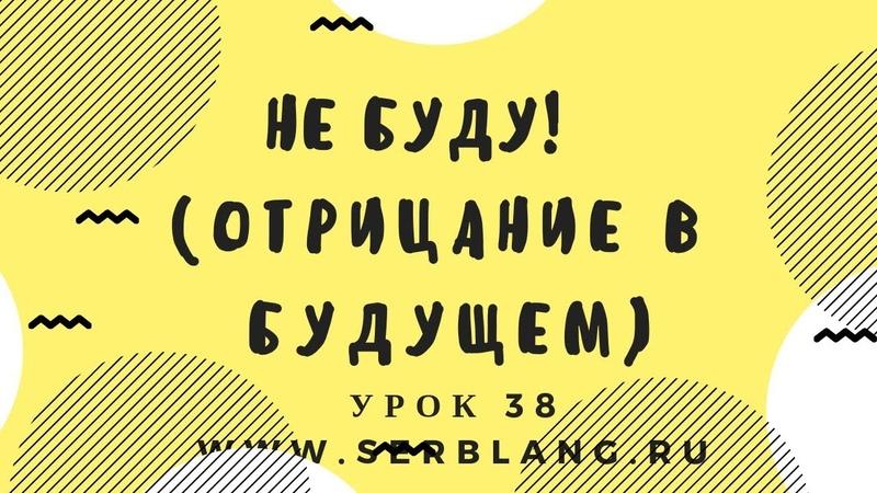 Сербский язык. Урок 38. Будущее время - отрицание