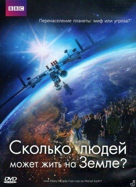 Сколько людей может жить на земле (2009)