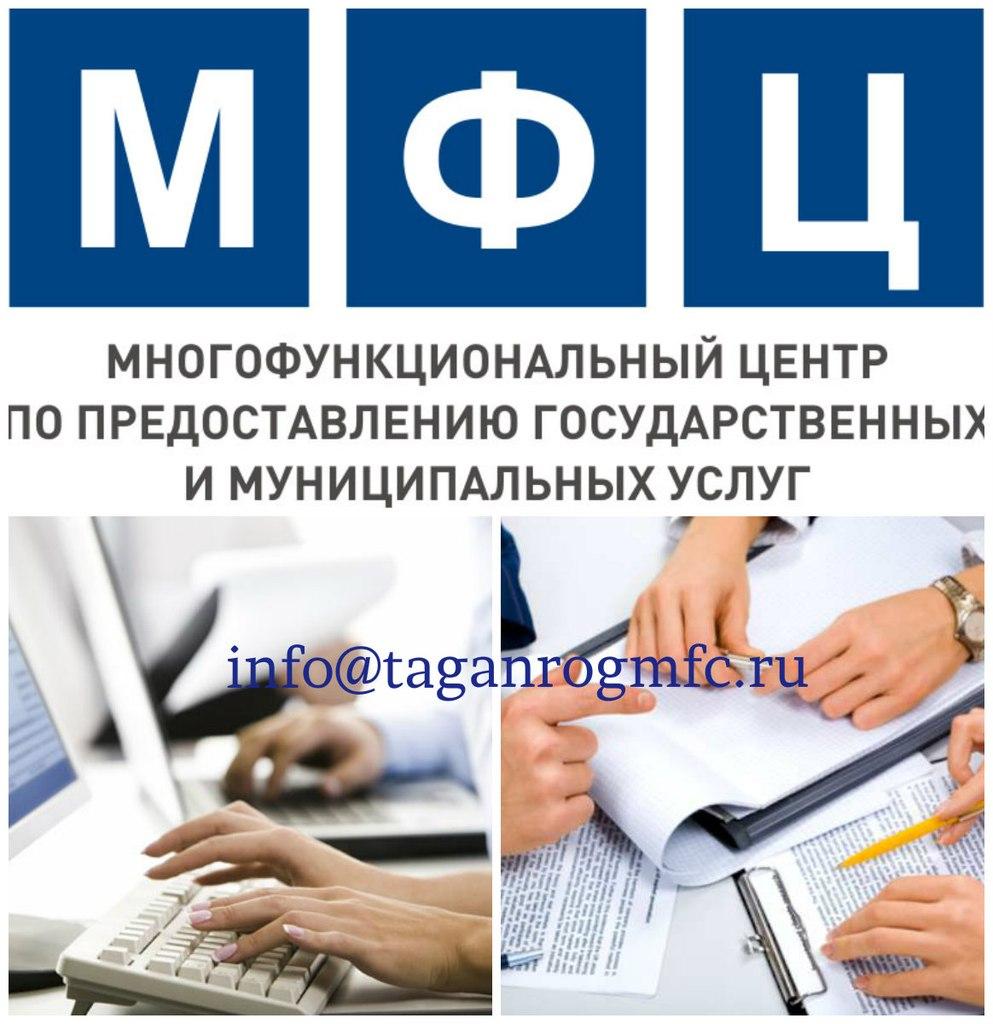 многофункциональный центр МФЦ Таганрог