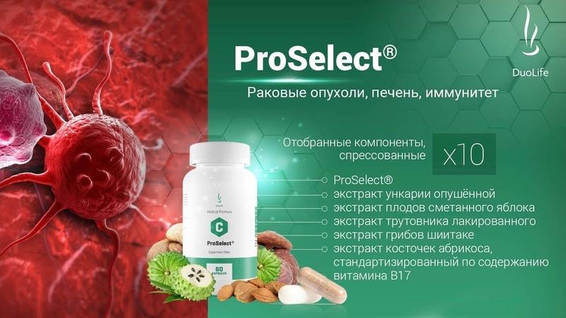 DuoLife ProSelect Дуолайф ПроСелект Medical Formula Презентация и отзыв о продукции Дуолайф