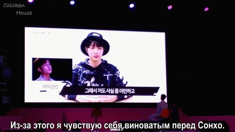 [FSG Chiken House] Сообщение от Гуанлиня для Сонхо (рус.саб)