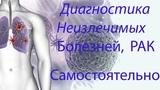 Диагностика болезни Рак, Паркинсона, паралич, самостоятельно. Восточная медицина