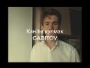 GABITOV Канлы кулмэк Виктор Цой Группа крови