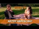 WHO IS Артур Нерсесян: Я буду писать музыку, которая возвращает людей с того света