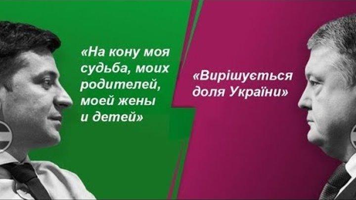 ДебатиШоу Спитаємо українців. Стрім о 1900 18.04.2019